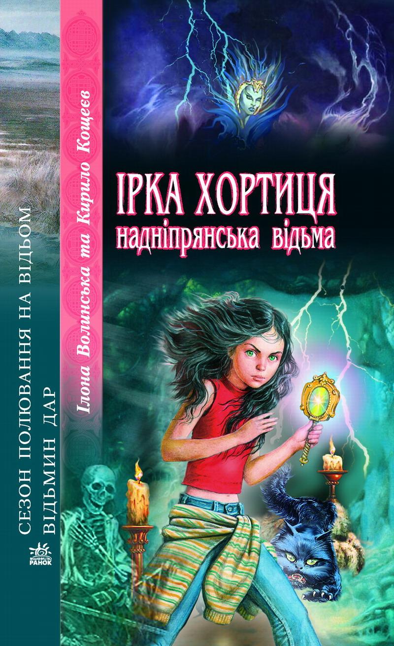 Ирка Хортица Суперведьма 11 Книга