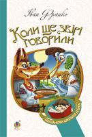Та інші українські народні казки
