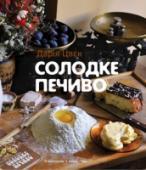 Рецепти Кремів Для Тортів